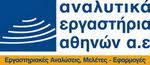Αναλυτικά Εργαστήρια Αθηνών Α.Ε. | Πιστοποιητικά Ανάλυσης